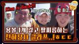 용볼 1개 걸고 팔씨름하는 천하장사 클라쓰 (feat.박PD)