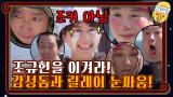 ★신서유기 서커스단☆ 감성돔과 1 5 릴레이 눈싸움!