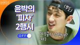 윤박&곽동연의 막.상.막.하. ′피자′ 2행시ㅋㅋㅋㅋ