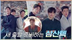 ((우당탕탕)) 본격 새 출발 준비하는 남주혁X유수빈X김도완, 세완삼 크로스↖?
