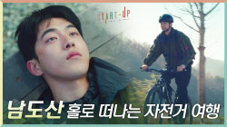 벽에 부딪힌 남주혁 위한 김원해의 특급 처방! 홀로 떠나는 자전거 여행