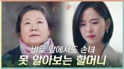 바로 앞에서도 손녀 못 알아보는 김해숙에 결심 굳힌 강한나