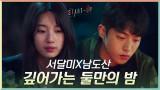 함께 설렜던 기억을 놓지 않았던 배수지X남주혁 (feat. 깊어가는 둘만의 밤)