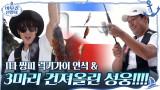 1타 쌍피에 성공한 럭키가이☆ 연석 + 규필이 낚시대로 3마리 건져올린 성웅!!!!
