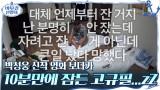 //드릉드릉// 박성웅 신작 영화 보다가 10분만에 잠든 고규필...zz