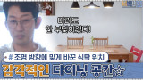 (부엌 대변신) 조명 방향에 맞게 식탁의 위치를 바꾸자 탄생한 감각적인 다이닝 공간☆