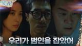 [엔딩] 불안한 예감 적중? 이청아X윤경호, 예고 살인의 범인 찾았다?!