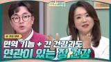 면역 기능 + 간 건강과도 연관이 있는 장 건강 (feat.지은혜 한의사)