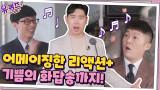 유퀴즈? 애앱솔룯리-! 어메이징한 리액션 + 기쁨의 화답송까지..