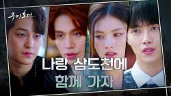 '같이 삼도천에 가자' 김범에 도움 청하는 이동욱, 김용지 협박하는 이태리!