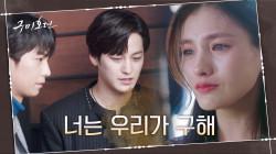 오해 끝! 이무기 집에 갇혀 있는 김용지 위한 김범X황희의 찾아가는 감동 서비스