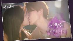 이동욱♥조보아의 애틋함 가득한 데이트! 평범한 연인들처럼 보내는 소중한 하루