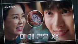 (분노주의) 김정난의 죽은 아들 얼굴을 한 이태리ㄷㄷ '달의 거울'로 꾸미는 흉계는?