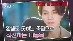15화#하이라이트#이번 생 마지막을 준비하는 이동욱 ㅠㅠ 잔인한 사망플래그 제발 뽑아주세요!