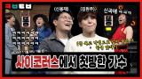 ☆코빅터뷰 8회★ 사이코러스에서 첫방했는데 신곡에 X 묻어버린 2F(이프) 신용재X김원주ㅋㅋㅋㅋ