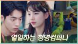 열정 폭발♨ 모두의 꿈을 위해 열일하는 배수지X남주혁의 청명컴퍼니 #유료광고포함