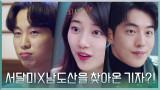 배수지X남주혁을 찾아온 스타트업 저격 전문 기자?! (문동혁의 덫)