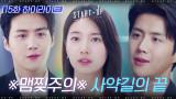 15화#하이라이트#김선호의 짝사랑의 끝, 혼자 이별하는 방법