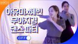 댄싱머신 전혜빈X아유미의 흥 폭발 추억 소환★