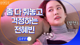 이슈가 되진 않겠지?ㅎㅎ 춤 다 춰놓고 걱정하는 전혜빈