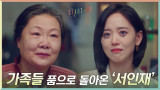 강한나, '서인재'로 당당하게 가족들 품으로 컴백!