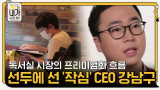 독서실 시장의 프리미엄화 흐름의 선두에 선 ′작심′ CEO 강남구