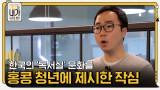 한국의 ′독서실′ 문화를 홍콩의 청년들에게 제시한 작심