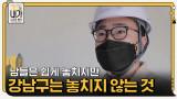 남들은 쉽게 놓치지만 강남구 대표는 절대 놓치지 않는 것? ′현장′