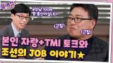 조곤조곤 본인 자랑+TMI 토크 푸시는 강문종 교수님ㅋㅋ 교수님께 듣는 조선의 JOB 이야기☆