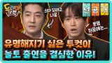 [선공개] 유명해지기 싫은 투컷이 놀토 출연을 결심한 이유!