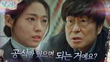 김설현을 설득하려는 김창완, '공식'으로 인류를 구원할 수 있다?!
