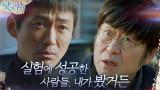 남궁민이 만든 '공식'을 확신하는 김창완의 충격 발언
