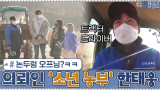 신박한 정리 최초 논두렁 오프닝☆ 오늘의 의뢰인은 ′소년 농부′ 한태웅!