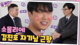 ′소 특집′에 빠질 수 없는 게스트! 소몰이 창법 소몰리에 SG워너비 김진호 자기님의 근황☆