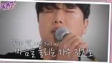 큰 자기와 아기자기의 감성을 촉촉하게 만든 김진호 자기님의 ′폭죽과 별′ ♪ Full ver.