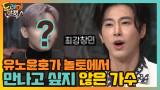 데뷔 18년차 가수 유노윤호가 놀토에서 만나고 싶지 않은 가수?