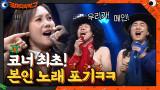 코너 최초! 본인 노래 포기하고 사이코러스 노래 따라 부르는 가수 김현정