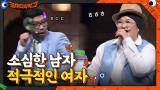 소심한 남자vs적극적인 여자 소개팅 상황 → 이상준 또 물벼락 당첨!
