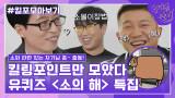 90화 레전드! '소의 해 특집' 자기님들의 킬링포인트 모음☆