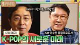 팬데믹 위기 속, K-POP은 어떻게 세계를 매료시켰을까? (SM 이수만 총괄프로듀서)