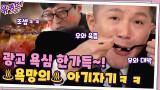 신년을 맞아 광고 욕심이 한-껏 올라간 ♨욕망♨의 아기자기?!ㅋㅋ #유료광고포함