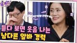 웃을 일이 아닌데... 듣다 보면 웃음 밖에 안 나오는 김영선 자기님의 알바 경력?!