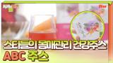 할리우드 스타들의 몸매관리용 건강 주스, ABC주스 #유료광고포함
