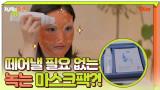 지금같은 시기에 딱! 얼굴에 붙이면, 녹는 마스크팩?! #유료광고포함