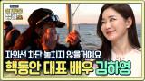 핵동안 대표 배우 김하영, 취미 낚시 중에도 잊지 않는 자외선 차단!