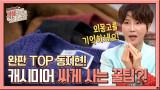↖(집중) 완판 TOP 동지현, 캐시미어 싸게 사는 꿀팁 大공개↗