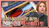 ★백스테이지 빗★ 극손상모도 샤르르?! (ft.한혜진, 박민영,소희 간증템)