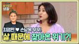 최영완♡손남목, 부부 사이 ′살′ 때문에 위기가 온 사연은..!?