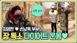 최영완 부부의 티격 태격 장 독소 다이어트 운동 시간!