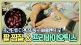 장 독소 OUT! 초간단 팥 찜질 팩 & 비밀병기 '프리바이오틱스'